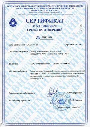 Сканер механических напряжений «StressVision» получил сертификат о калибровке ВНИИМ им. Д.И. Менделеева.