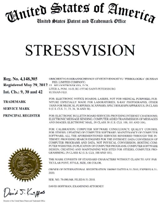 2010 год. Выпуск обновленной линейки приборов под торговой маркой STRESSVISION®